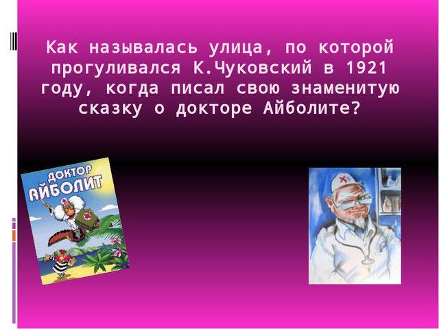 Как называлась улица, по которой прогуливался К.Чуковский в 1921 году, когда...