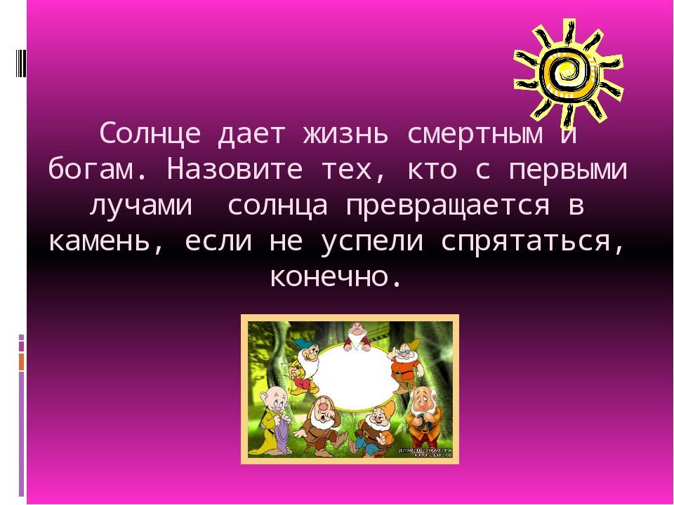 Солнце дает жизнь смертным и богам. Назовите тех, кто с первыми лучами солнц...