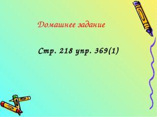 Домашнее задание Стр. 218 упр. 369(1)