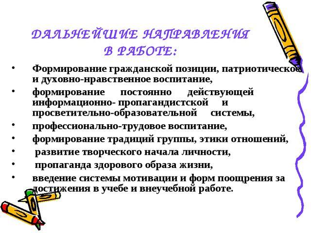 ДАЛЬНЕЙШИЕ НАПРАВЛЕНИЯ В РАБОТЕ: Формирование гражданской позиции, патриотиче...