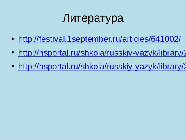 Литература http://festival.1september.ru/articles/641002/ http://nsportal.ru/...