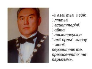 «Қазақтың өздік ұлттық қасиеттерінің қайта қалыптасуына қамқорлық жасау – мен