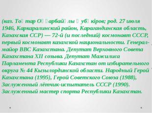 Токта́р Онгарба́евич Аубаки́ров (каз. Тоқтар Оңғарбайұлы Әубәкіров; род. 27