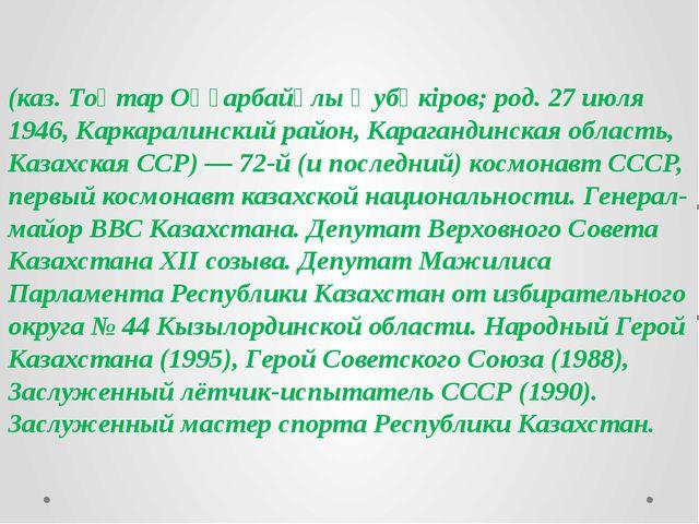 Токта́р Онгарба́евич Аубаки́ров (каз. Тоқтар Оңғарбайұлы Әубәкіров; род. 27...