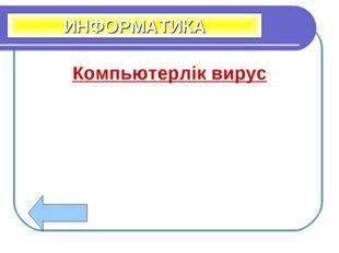 Компьютерлік вирус ИНФОРМАТИКА