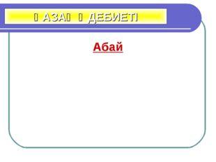 Абай ҚАЗАҚ ӘДЕБИЕТІ