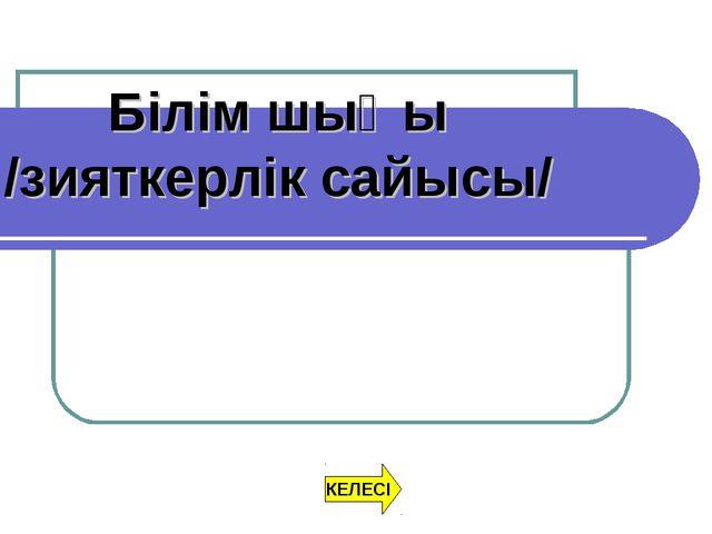 Білім шыңы /зияткерлік сайысы/ КЕЛЕСІ