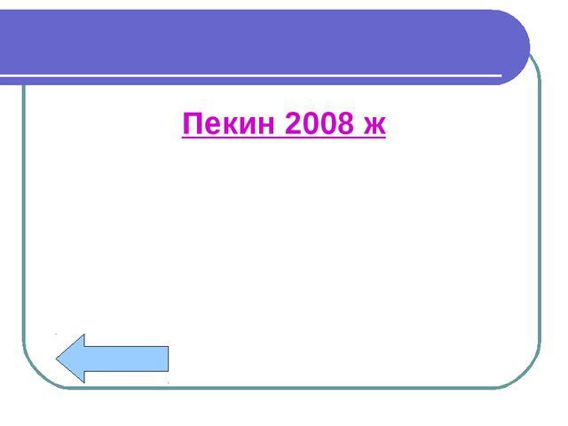 Пекин 2008 ж