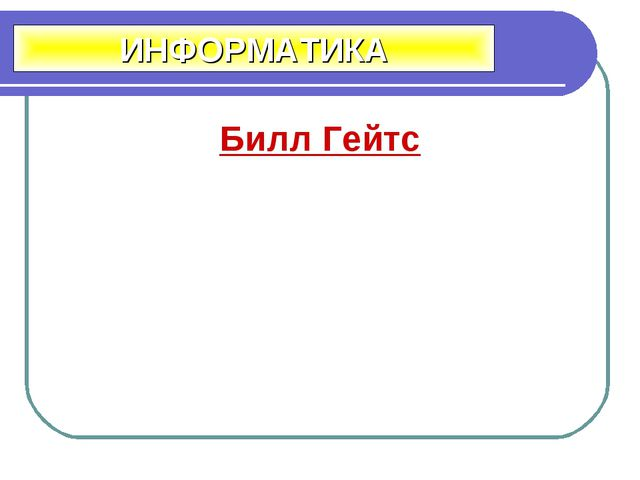 Билл Гейтс ИНФОРМАТИКА