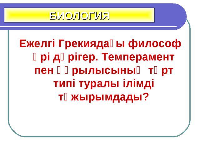 Ежелгі Грекиядағы философ әрі дәрігер. Темперамент пен құрылысының төрт типі...
