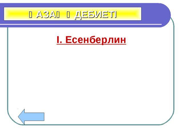 І. Есенберлин ҚАЗАҚ ӘДЕБИЕТІ