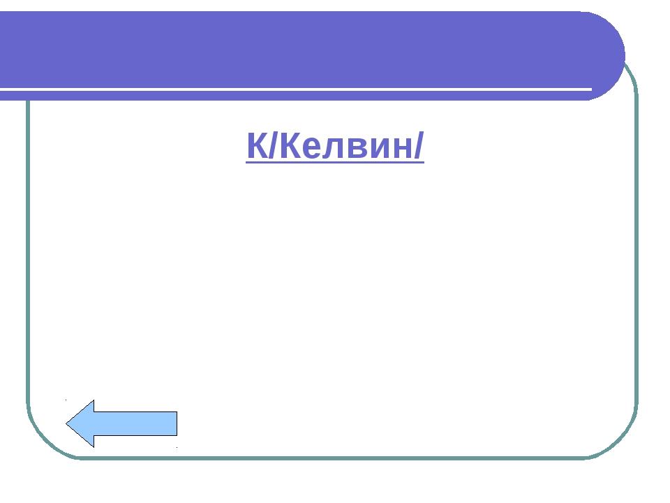 К/Келвин/