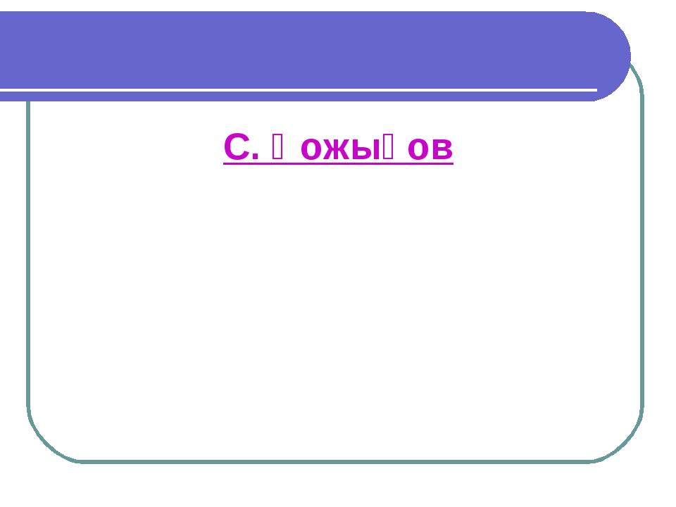 С. Қожықов
