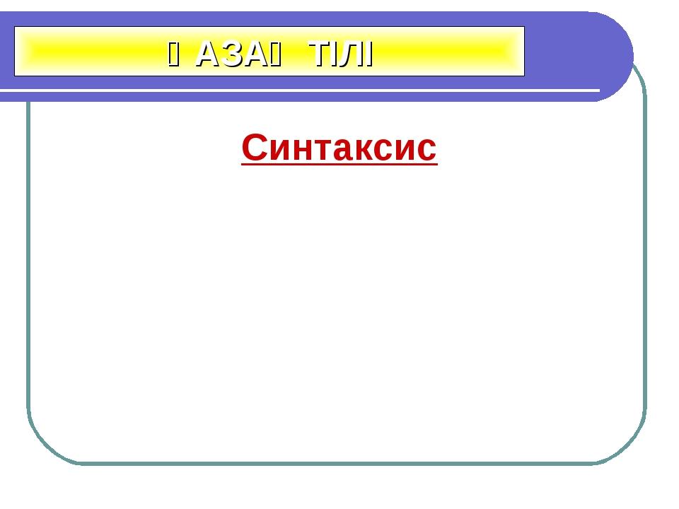 Синтаксис ҚАЗАҚ ТІЛІ