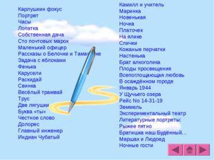 Карлушкин фокус Портрет Часы Лопатка Собственная дача Сто почтовых марок Мале