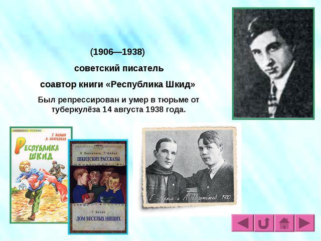 Григо́рий Гео́ргиевич Белы́х (1906—1938) советский писатель соавтор книги «Ре...