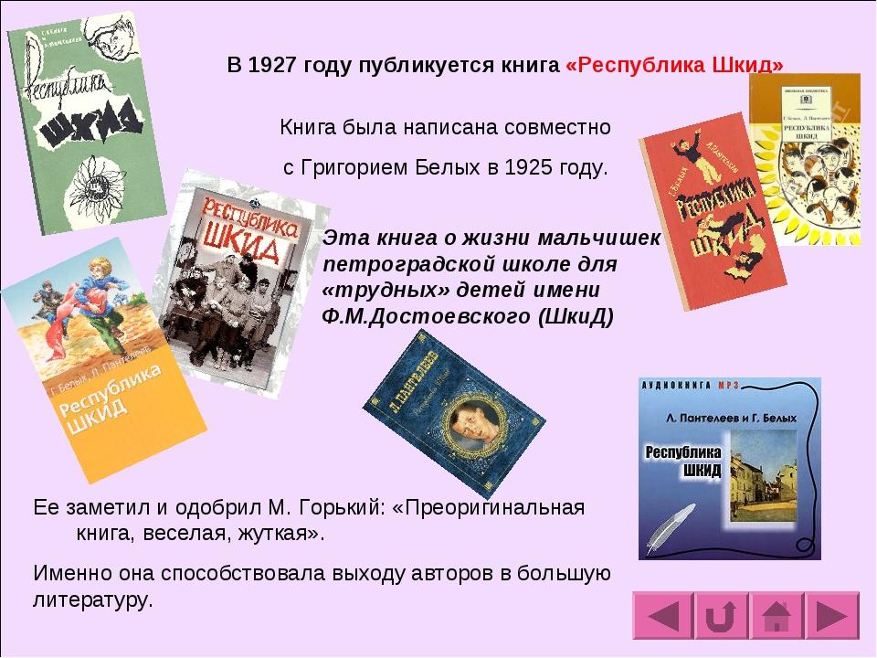 В 1927 году публикуется книга «Республика Шкид» Книга была написана совместно...