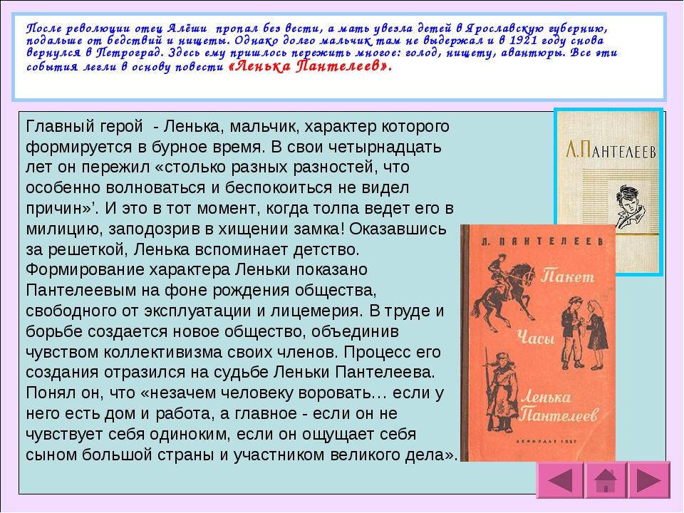 После революции отец Алёши пропал без вести, а мать увезла детей в Ярославску...