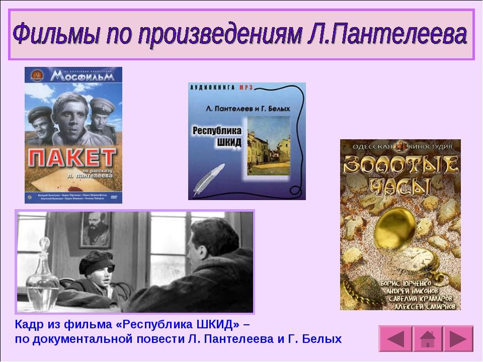 Кадр из фильма «Республика ШКИД» – по документальной повести Л. Пантелеева и...