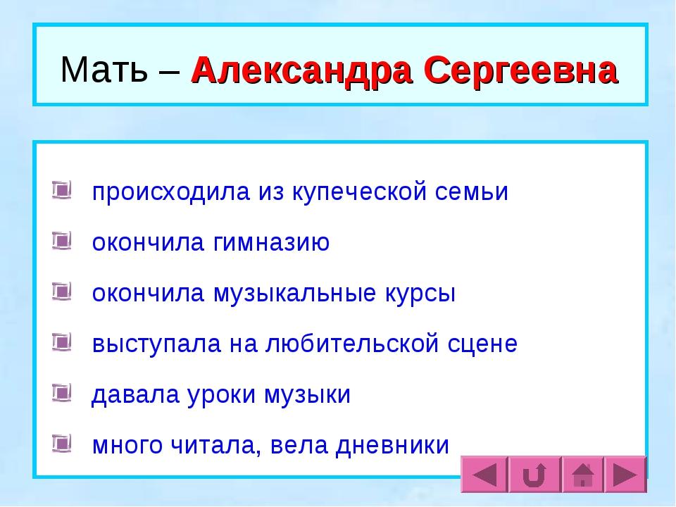 Мать – Александра Сергеевна происходила из купеческой семьи окончила гимназию...