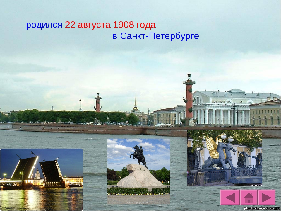 родился 22 августа 1908 года в Санкт-Петербурге