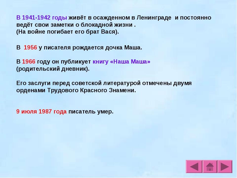 В 1941-1942 годы живёт в осажденном в Ленинграде и постоянно ведёт свои замет...