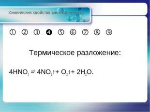          Термическое разложение: 4HNO3 =t 4NO2↑+ O2↑+ 2H2O. Химическ