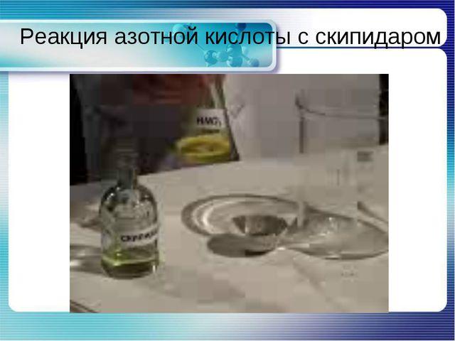 Реакция азотной кислоты с скипидаром