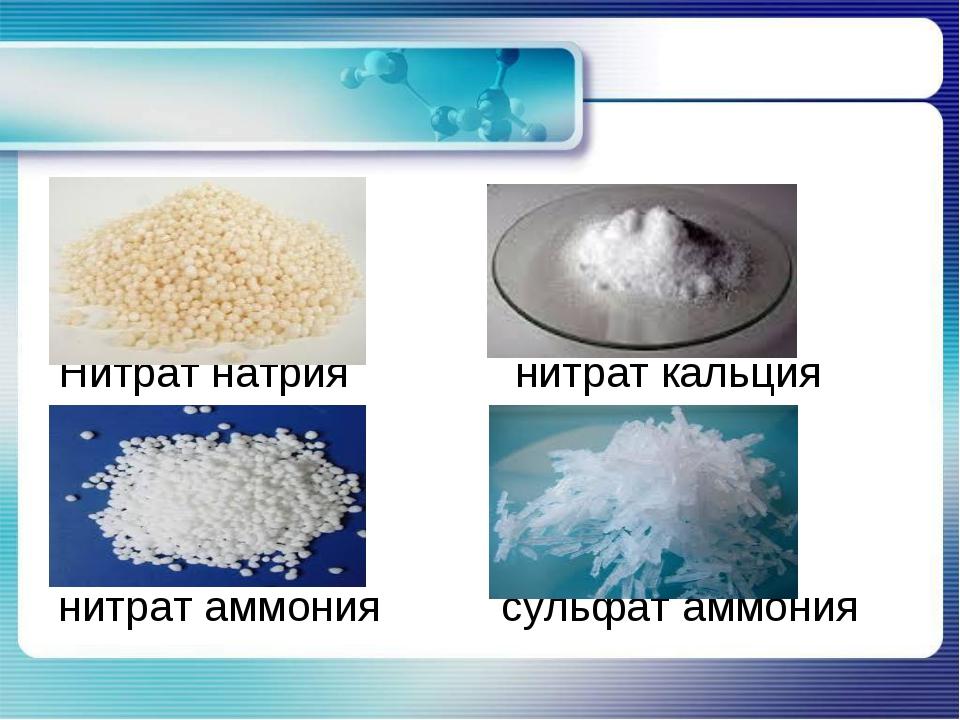 Нитрат натрия нитрат кальция нитрат аммония  сульфат аммония