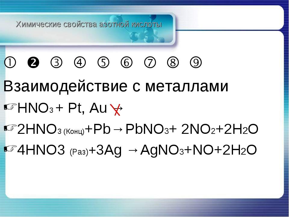          Взаимодействие с металлами HNO3 + Pt, Au → 2HNO3 (Конц)+Pb→...