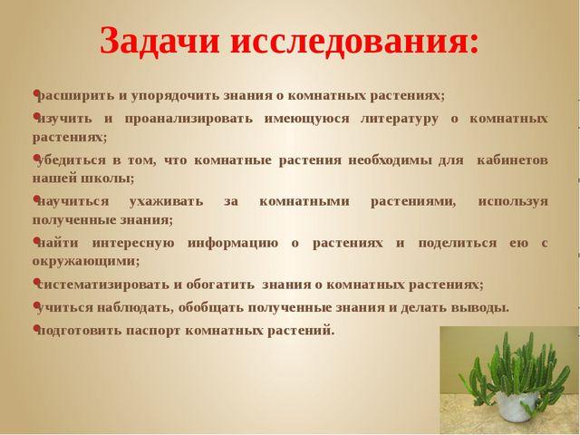 Задачи исследования: расширить и упорядочить знания о комнатных растениях; из...