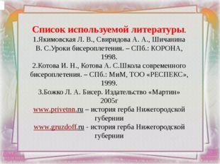 Список используемой литературы. 1.Якимовская Л. В., Свиридова А. А., Шичанин