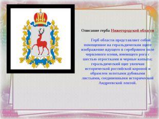 Описание гербаНижегородской области Герб области представляет собой помещенн