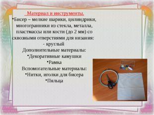 Материал и инструменты. Бисер – мелкие шарики, цилиндрики, многогранники из