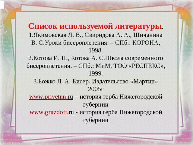 Список используемой литературы. 1.Якимовская Л. В., Свиридова А. А., Шичанин...