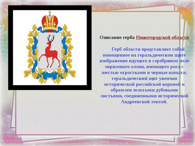 Описание гербаНижегородской области Герб области представляет собой помещенн...