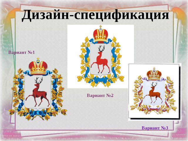 Дизайн-спецификация Вариант №1 Вариант №2 Вариант №3