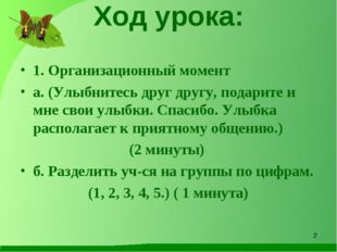 Ход урока: 1. Организационный момент а. (Улыбнитесь друг другу, подарите и мн