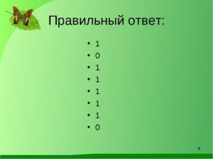 Правильный ответ: 1 0 1 1 1 1 1 0 *