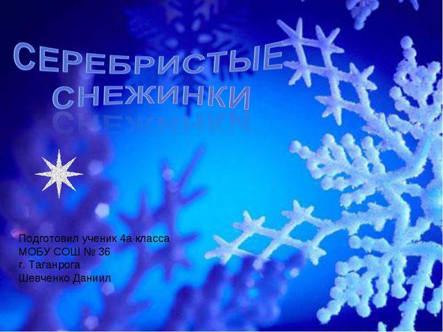 Подготовил ученик 4а класса МОБУ СОШ № 36 г. Таганрога Шевченко Даниил