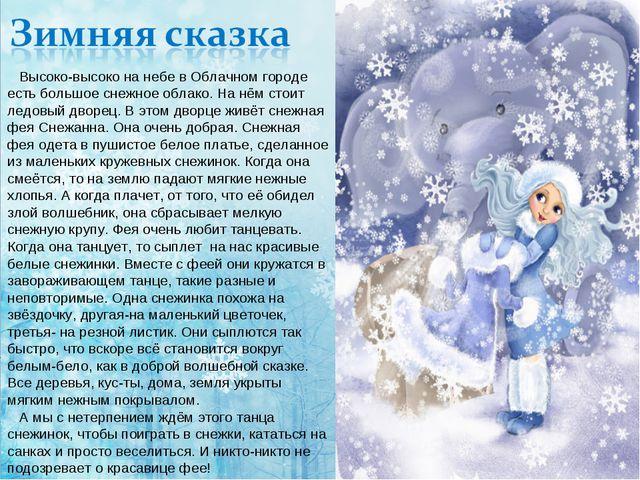 Высоко-высоко на небе в Облачном городе есть большое снежное облако. На нём...