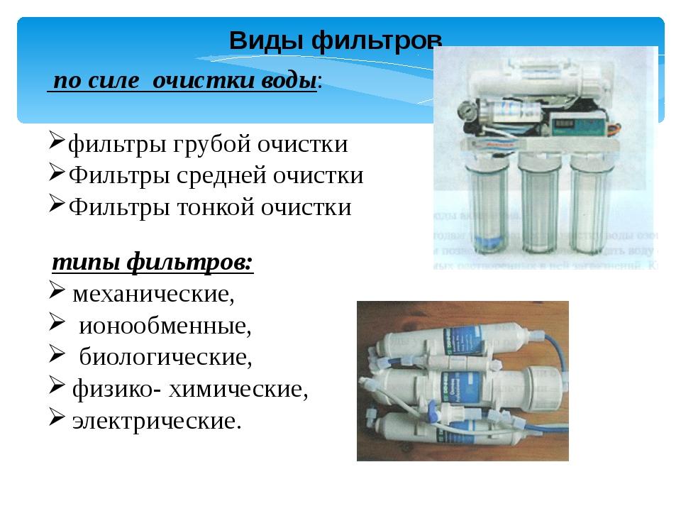 Реферат на тему фильтры для воды 6630