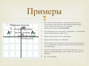 Примеры Две точкиАиА1называются симметричными друг другу относительно пря