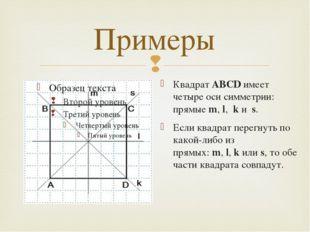 Примеры КвадратABCDимеет четыре оси симметрии: прямыеm,l,kи s. Если к