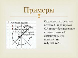 Примеры Окружность с центром в точке О и радиусом ОА имеет бесчисленное колич