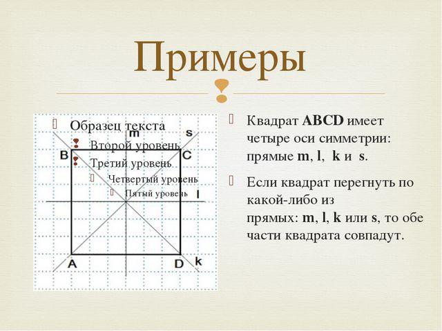Примеры КвадратABCDимеет четыре оси симметрии: прямыеm,l,kи s. Если к...