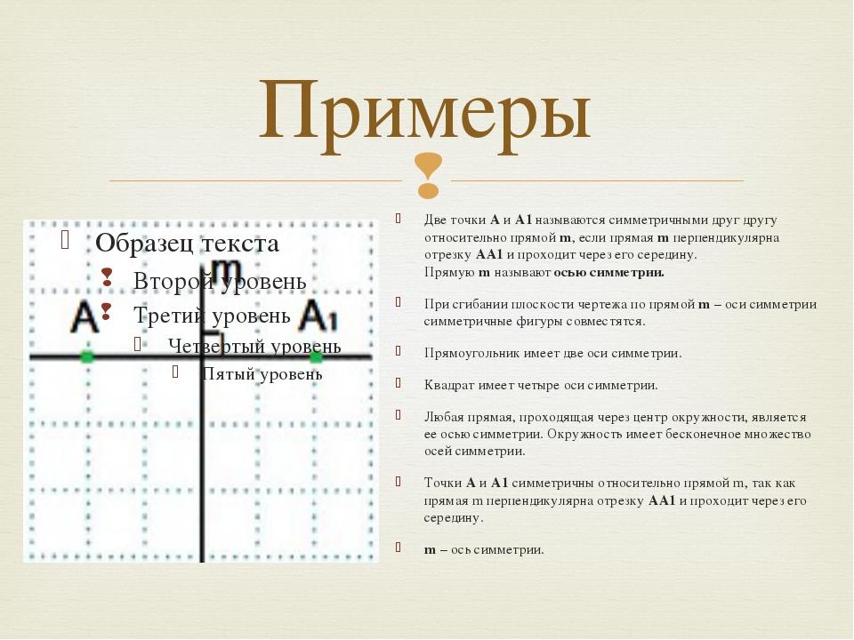Примеры Две точкиАиА1называются симметричными друг другу относительно пря...