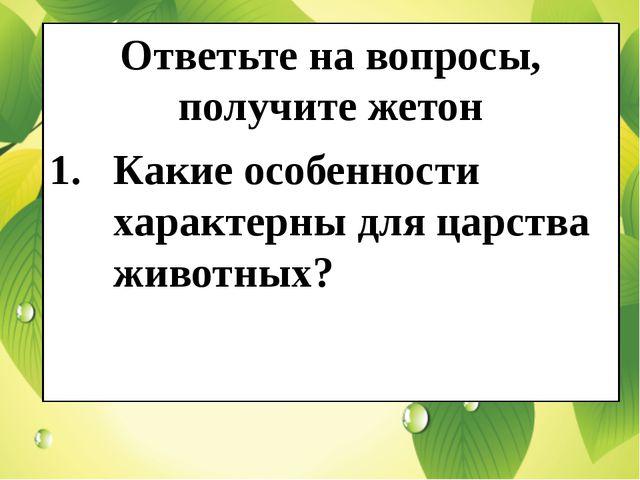Ответьте на вопросы, получите жетон Какие особенности характерны для царства...