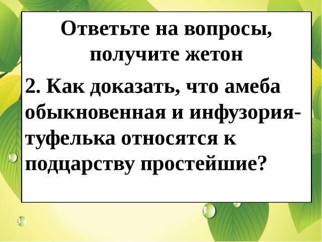 Ответьте на вопросы, получите жетон 2. Как доказать, что амеба обыкновенная...