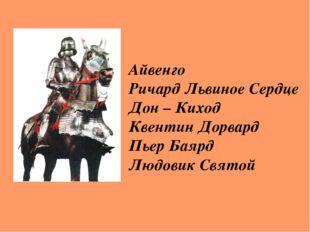 Айвенго Ричард Львиное Сердце Дон – Киход Квентин Дорвард Пьер Баярд Людовик